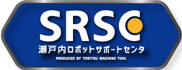 SRSC 瀬戸内ロボットサポートセンタ PRODUCED BY TORITSU MACHINE TOOL